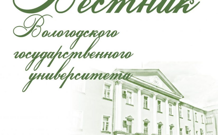 "The second issue of the ""VSU Vestnik"" is to see the light of day"