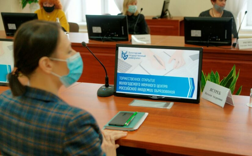 Scientific Center of the Russian Academy of Education opened at VSU