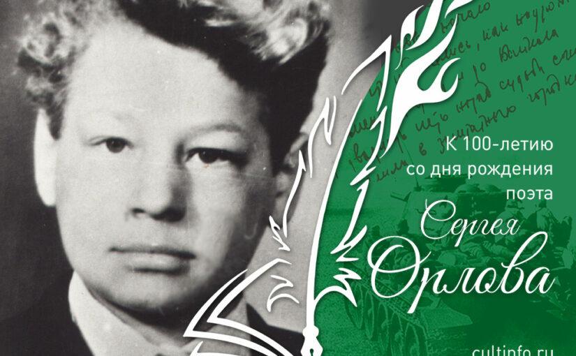 VSU educators to take part in celebration of Sergei Orlov's 100th anniversary